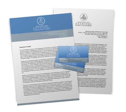 визитка юридическая консультация