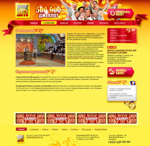 Сайт русское лото тираж 1113 - 6c3a5